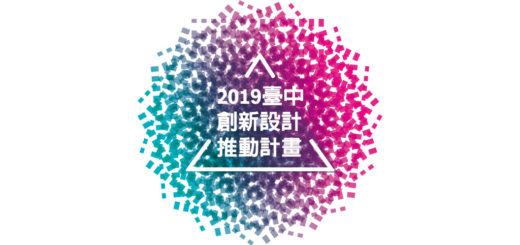 2019「臺中創新設計」競賽