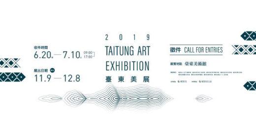 2019「臺東美展」徵件
