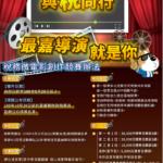 2019「與稅同行最嘉導演」稅務微電影創作競賽