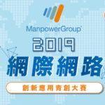 2019「萬寶華」網際網路創新應用青創大賽