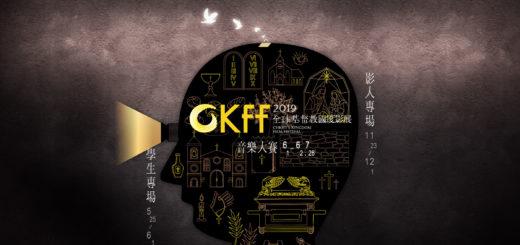 2019「金燈臺」國際影展