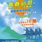 2019「青春必遊Ho-Hai-Yan(吼嗨漾)徵集秘境探險隊」全國大專院校行銷部落觀光創意點子競賽