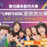 2019「FunPark 創意說故事」數位繪本大賽