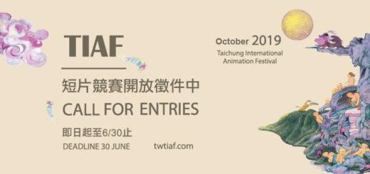 2019「TIAF 臺中國際動畫影展」短片競賽