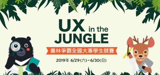 2019「UX in the Jungle」叢林爭霸全國大專學生競賽