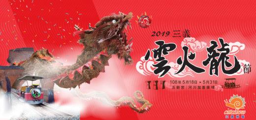 2019三義雲火龍節