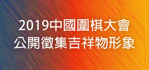 2019中國圍棋大會公開徵集吉祥物形象