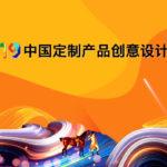2019中國定製產品創意設計大賽