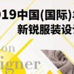 2019中國(國際)羊絨羊毛新銳服裝設計師大賽徵集作品