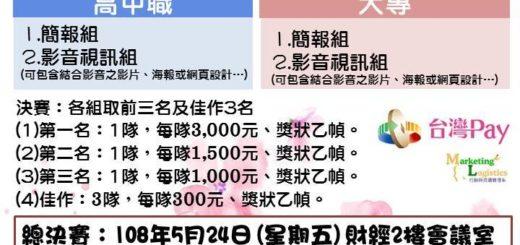 2019全國臺灣PAY創意行銷企劃競賽