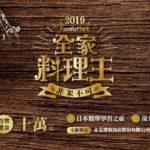 2019全家料理王x非米不可
