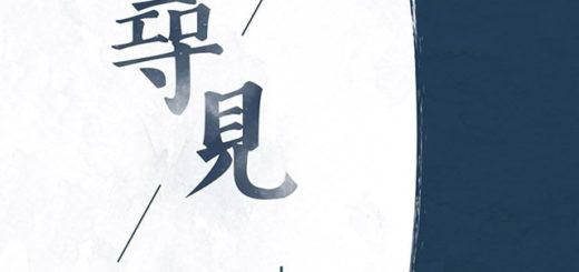 2019共好中山藝術節X數位說書「SEEK尋見」攝影徵件