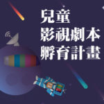 2019台灣兒童節目影視劇本孵育計畫