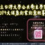 2019台灣大學大健康創意創業競賽