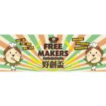 2019台灣小麥麵粉「野創盃」麵包烘焙競賽