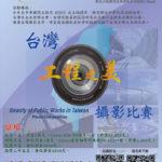 2019台灣工程之美攝影比賽