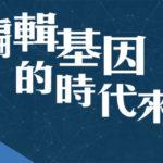 2019台積電盃「青年尬科學」