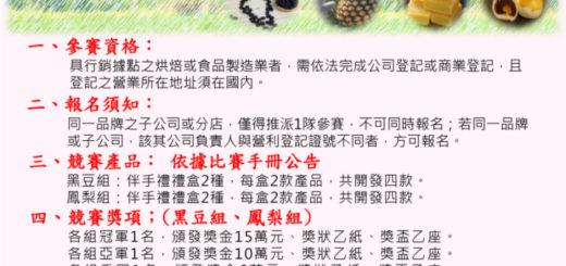 2019國產黑豆鳳梨時尚烘焙伴手禮創意競賽