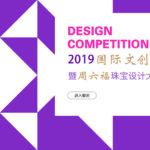 2019國際文創暨週六福珠寶設計大獎賽