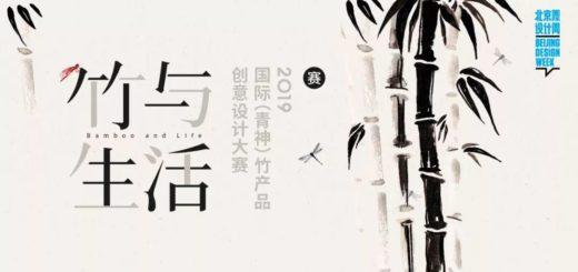 2019國際(青神)竹產品創意設計大賽