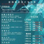 2019安徽省第六屆工業設計大賽「紅櫻桃杯」設計專項賽