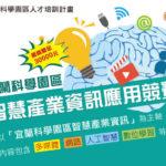 2019宜蘭科學園區「智慧產業資訊應用」競賽