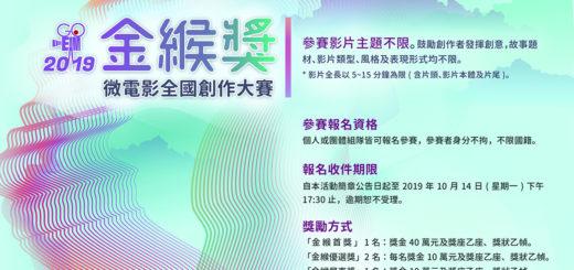 2019屏東電影節「第八屆金緱獎微電影全國創作大賽」