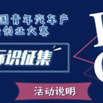 2019年中國青年汽車產業創新創業大賽品牌標識(LOGO)設計徵集大賽