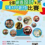 2019年全國慈善・科技・人文網頁設計比賽暨行動APP創作比賽