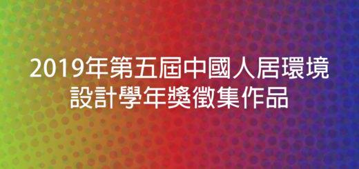 2019年第五屆中國人居環境設計學年獎徵集作品