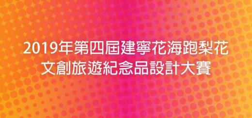 2019年第四屆建寧花海跑梨花文創旅遊紀念品設計大賽