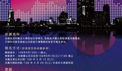 2019年高科大「高雄亮點」日語導覽競賽