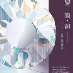 2019年JMA國際珠寶設計比賽