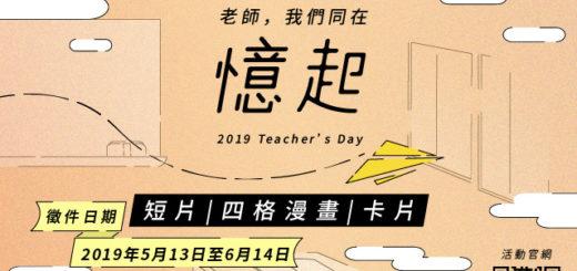 2019教育部「憶起教師節」徵件