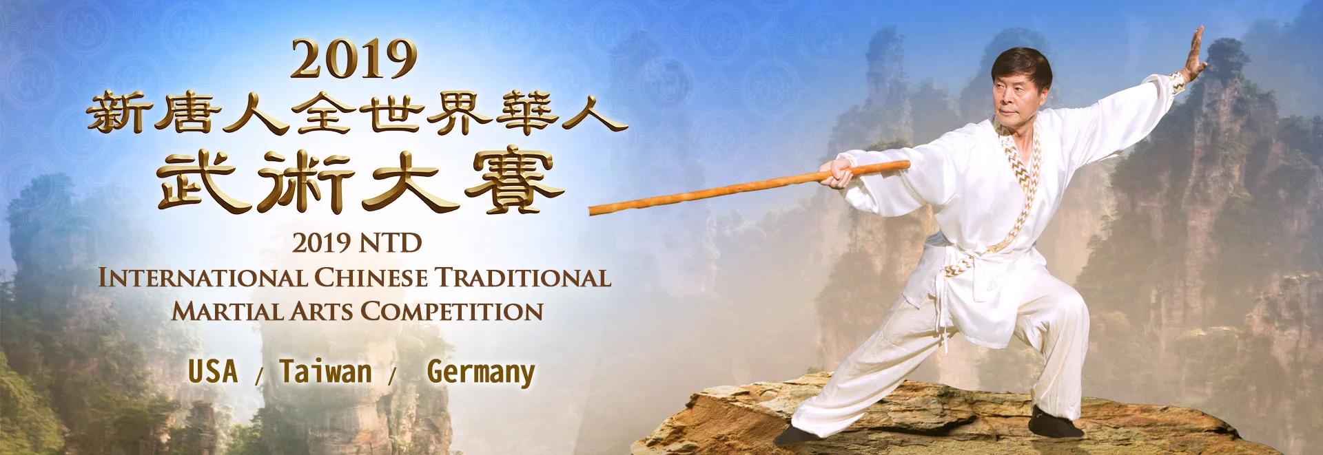 2019新唐人全世界華人武術大賽