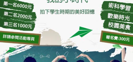 2019明逸校園攝影美學比賽