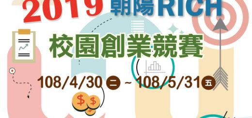 2019朝陽RICH校園創業競賽