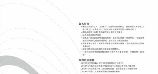 2019東之皇華創業競賽