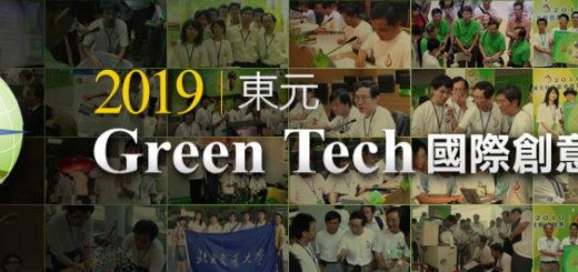 2019東元Green Tech國際創意競賽