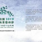 2019桃園地景藝術節藝術品創作與設置徵件計畫