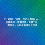2019泉城(濟南)馬拉松賽事LOGO、完賽獎牌、賽事獎盃、參賽T恤、賽事包、主視覺畫面設計徵集