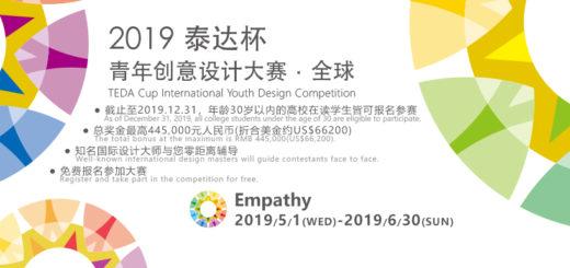 2019泰達杯青年創意設計大賽.全球