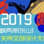 2019海峽兩岸(東山)關帝文創設計大賽徵集作品