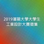 2019瀋陽大學大學生工業設計大賽徵集作品