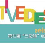 2019第七屆中國(國際)「三彩杯」創意設計大賽
