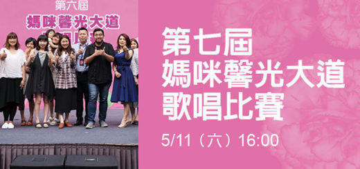 2019第七屆遠東巨城購物中心「媽咪馨光大道」歌唱比賽