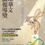 2019第三屆「全球華文永續報導獎」