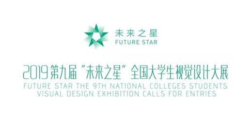 2019第九屆「未來之星」全國大學生視覺設計大展作品徵集