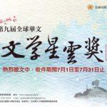 2019第九屆全球華文文學「星雲獎」
