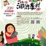 2019第九屆大專生洄游農村競賽